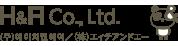H&A Co.,Ltd(株式会社エイチアンドエー)